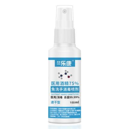 新病毒75%酒精乙醇喷剂消毒液洗手液杀菌84消毒液雾化冠病毒清洁