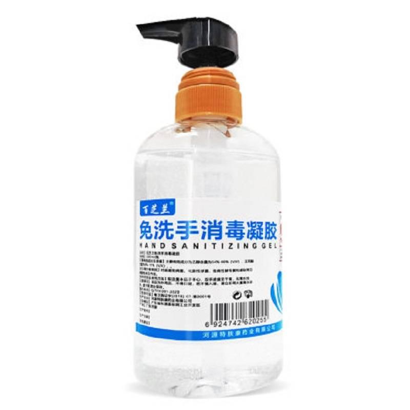【顺丰现货】免洗洗手液家用75度医用酒精便携乙醇水杀菌消毒凝胶