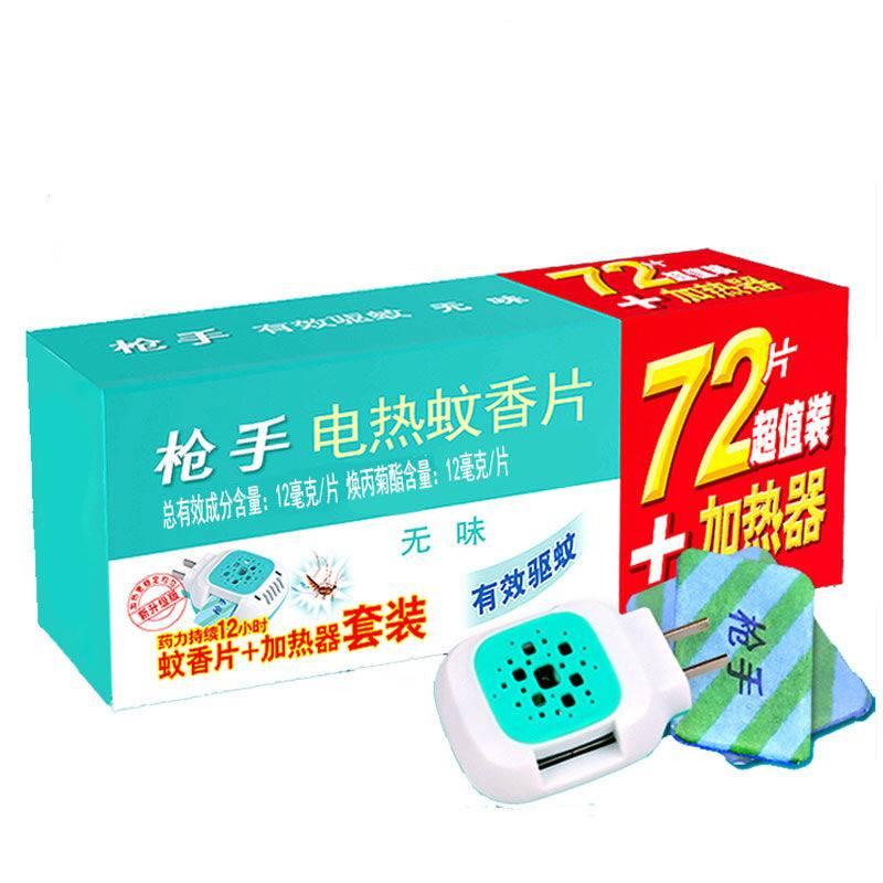 枪手电热蚊香片72片+1器无味无香抢手驱蚊片防蚊驱蚊器灭蚊片
