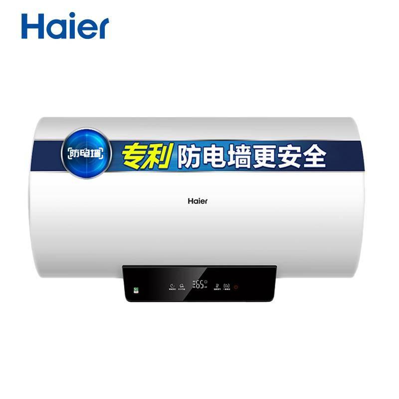海尔电热水器50升速热家用卫生间厨房小型遥控储水式淋浴遥控PA1