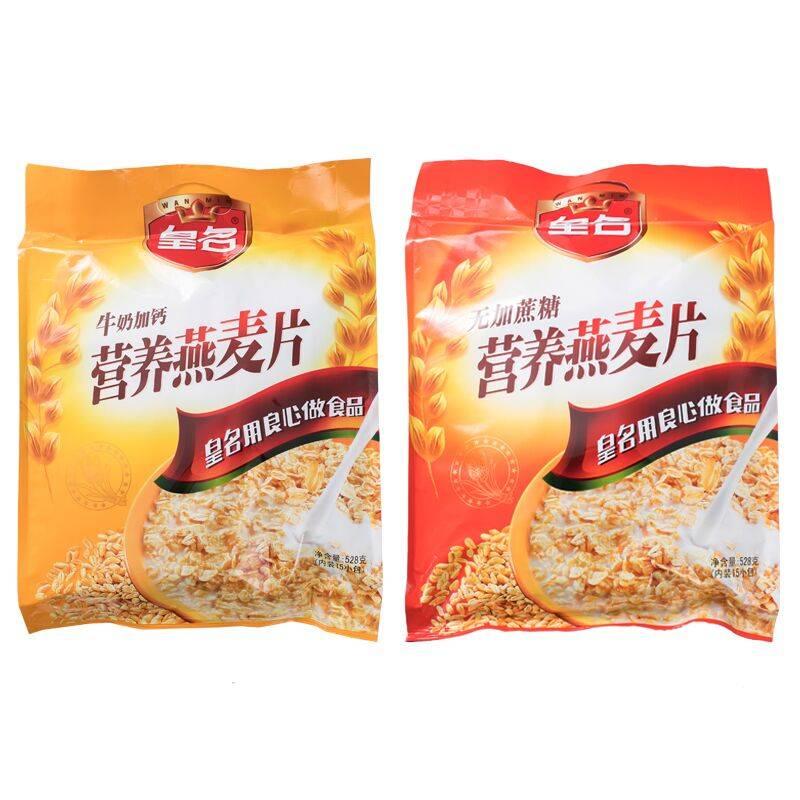 皇名牛奶燕麦片早餐速食冲饮即食小袋装代餐懒人学生食品营养麦片