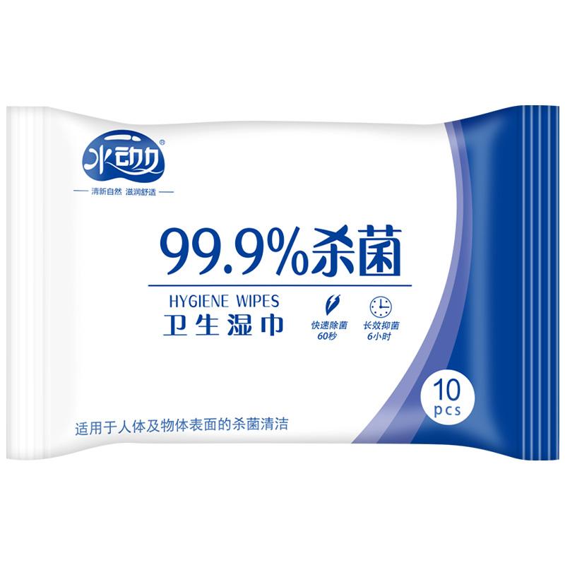 消毒湿巾杀菌小包随身装学生儿童一次性湿纸巾消毒便携10抽10包