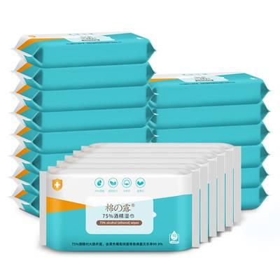 75度酒精湿巾便携式随身装学生办公杀菌消毒小包湿巾纸巾10片20包