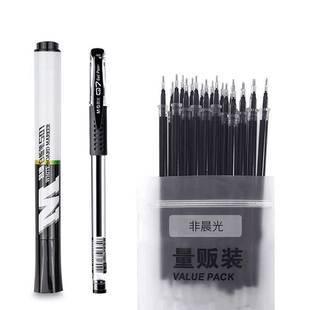 【晨光】1白板笔+1中性笔+20笔芯