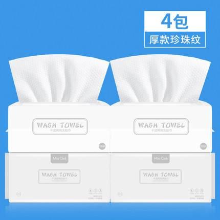洗脸巾一次性纯棉女卸妆洁面巾美容擦脸巾抽取式干湿洗面巾纸专用