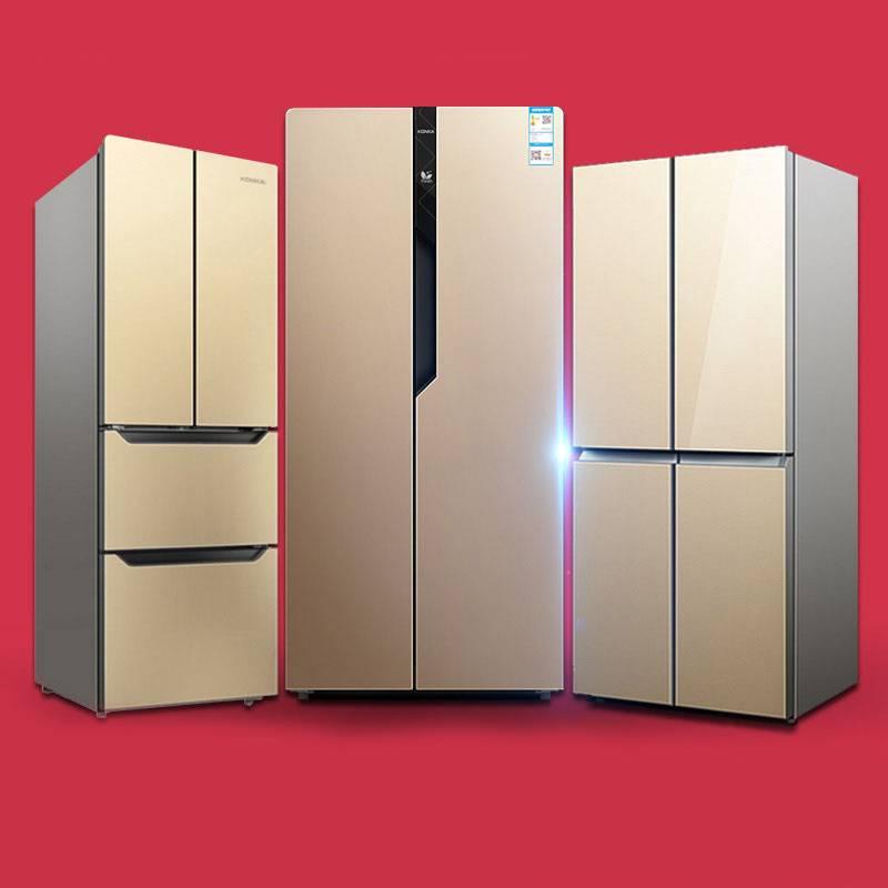 KONKA/康佳家用电冰箱双门冰箱四门冰箱电脑控温家用节能省电冰箱