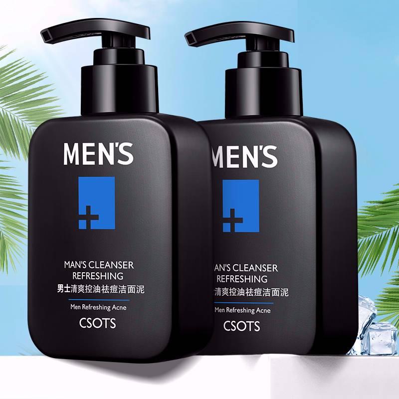 火山泥洗面奶男士专用控油祛痘去黑头保湿补水除螨虫洁面乳护肤品
