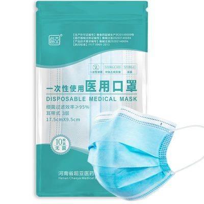 现货速发】一次性使用医用外科口罩10只医用口罩三层防病菌防飞沫