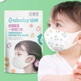 :【宜婴】20只儿童一次性防护口罩