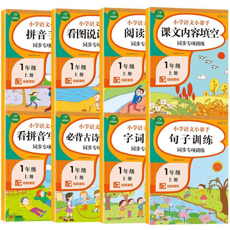 2020新版一年级上册同步训练全套8本小学语文小帮手人教版部编版 看图说话写话阅读理解专项字词句拼音练习手册古诗词课时作