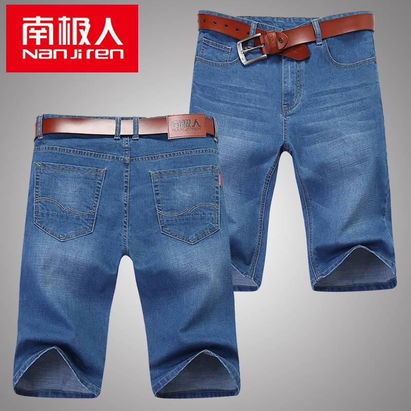 南极人男士两件装牛仔裤休闲中腰牛仔裤男裤宽松夏季牛仔裤男短裤