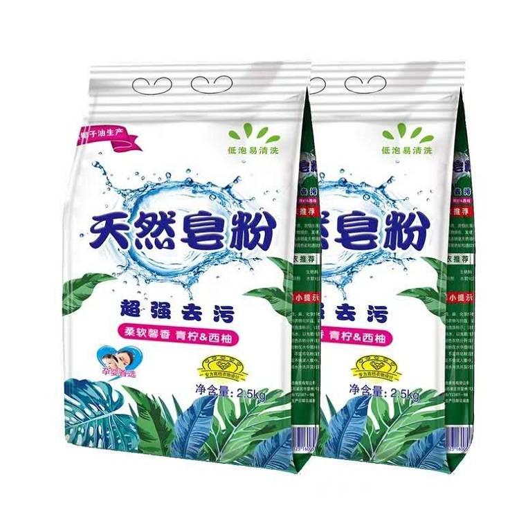 正品天然皂粉2.5kg*2袋装洗衣粉深层去渍无磷低泡易漂实惠装包邮