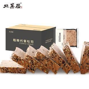 全麦黑麦面包整箱代餐无糖精低0粗杂粮卡脂热量切片吐司早餐食品