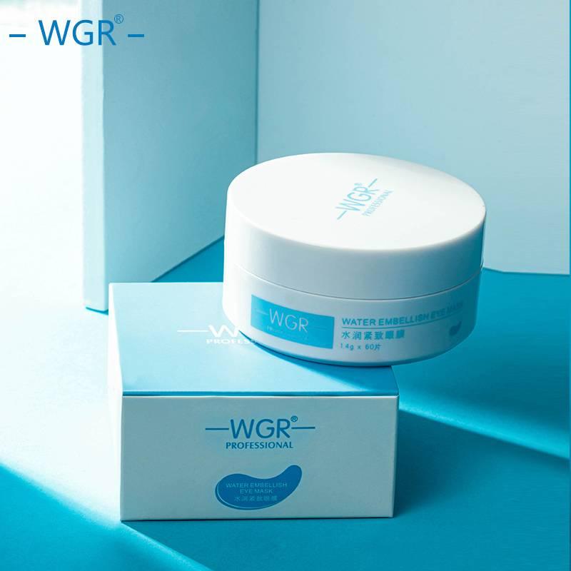 WGR眼膜贴淡化黑眼圈细纹去眼袋紧致淡皱消补水保湿眼贴膜女正品