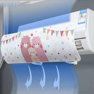 空调挡风板月子婴幼儿防直吹导风罩出风口挡板遮风板挂机空调挡板