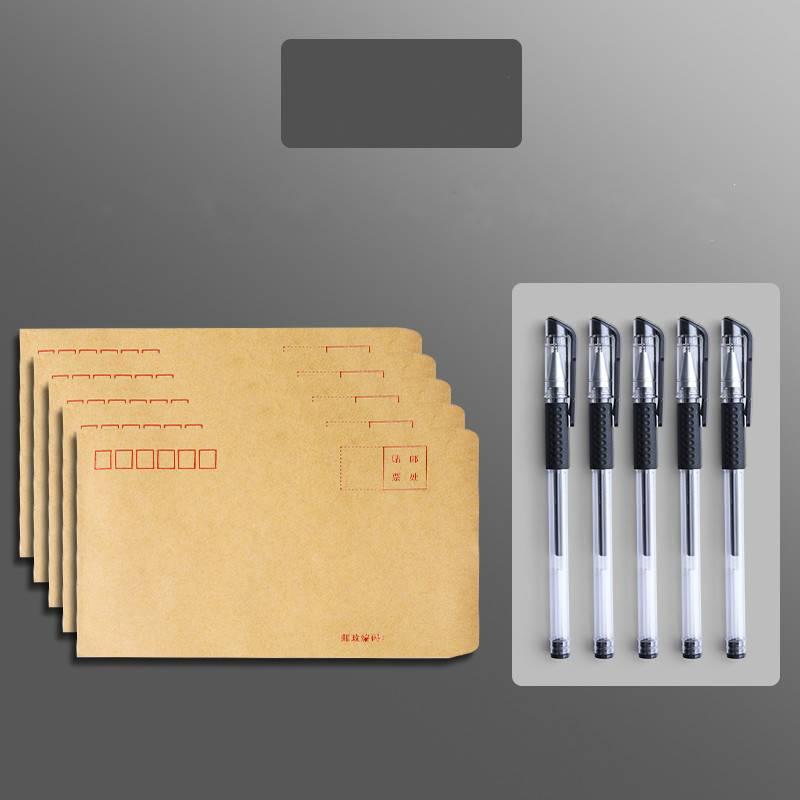 神价!5个信封+5支中性笔