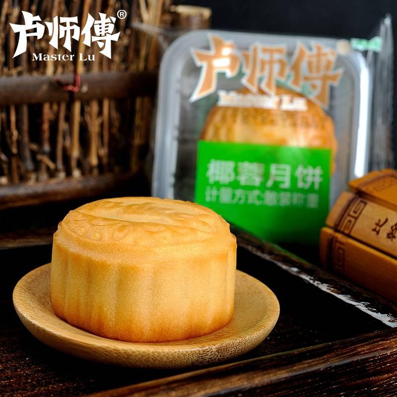 卢师傅月饼花生芝麻酥 散装多口味混合椰蓉月饼 老式中秋传统糕点